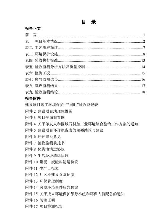 順達驗收報告67.jpg