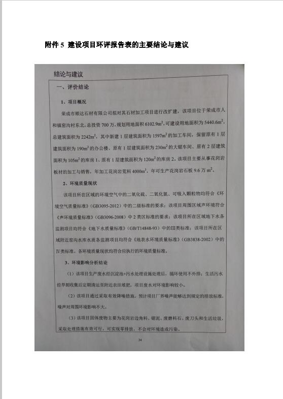 順達驗收報告37.jpg