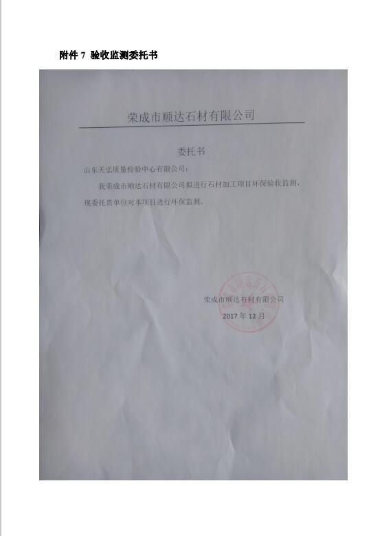 順達驗收報告33.jpg
