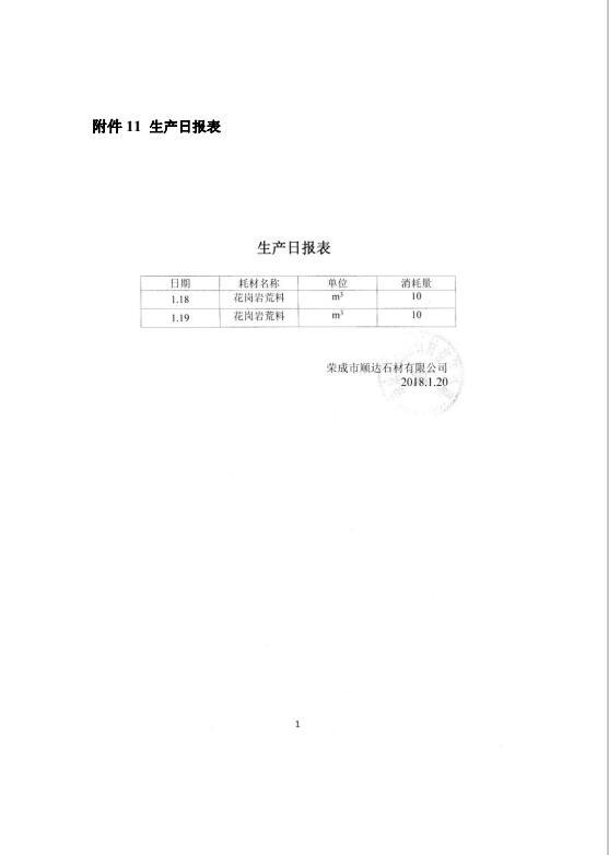 順達驗收報告28.jpg