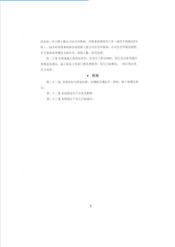 順達驗收報告23.jpg