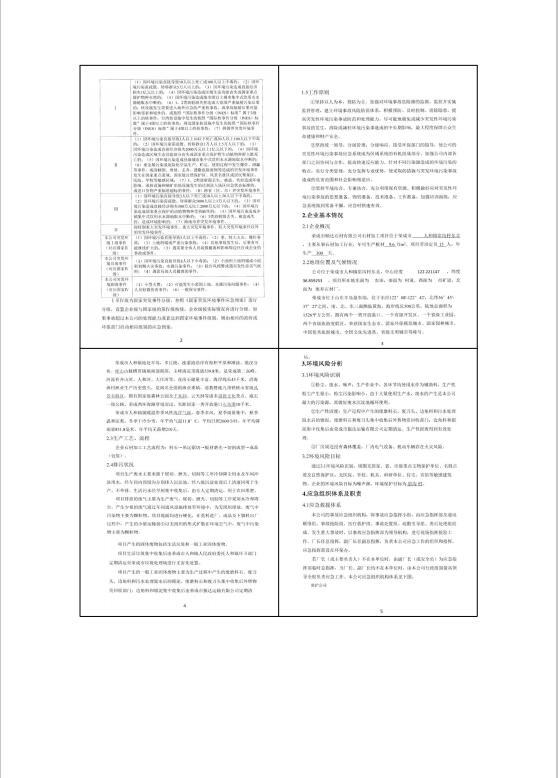順達驗收報告21.jpg