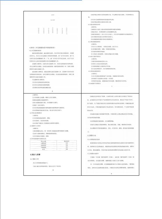 順達驗收報告20.jpg