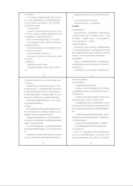 順達驗收報告19.jpg
