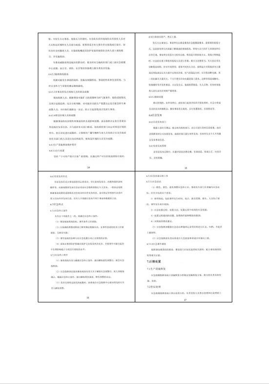順達驗收報告18.jpg