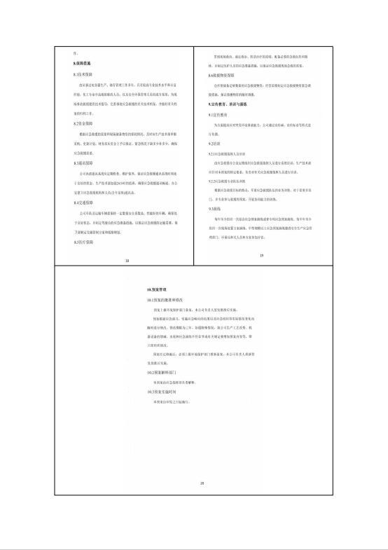 順達驗收報告17.jpg