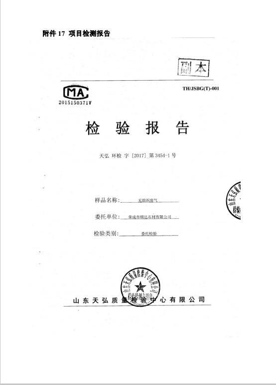 順達驗收報告14.jpg
