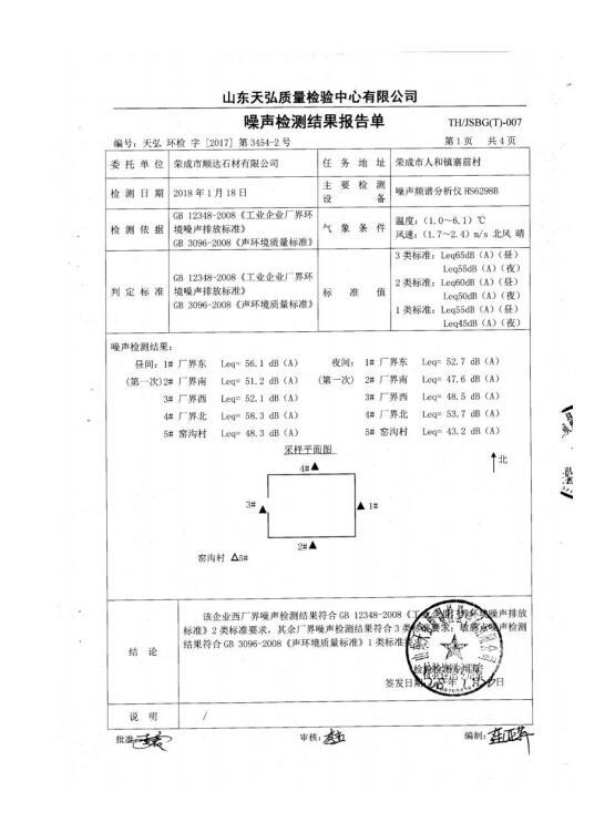 順達驗收報告9.jpg
