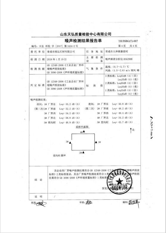 順達驗收報告6.jpg