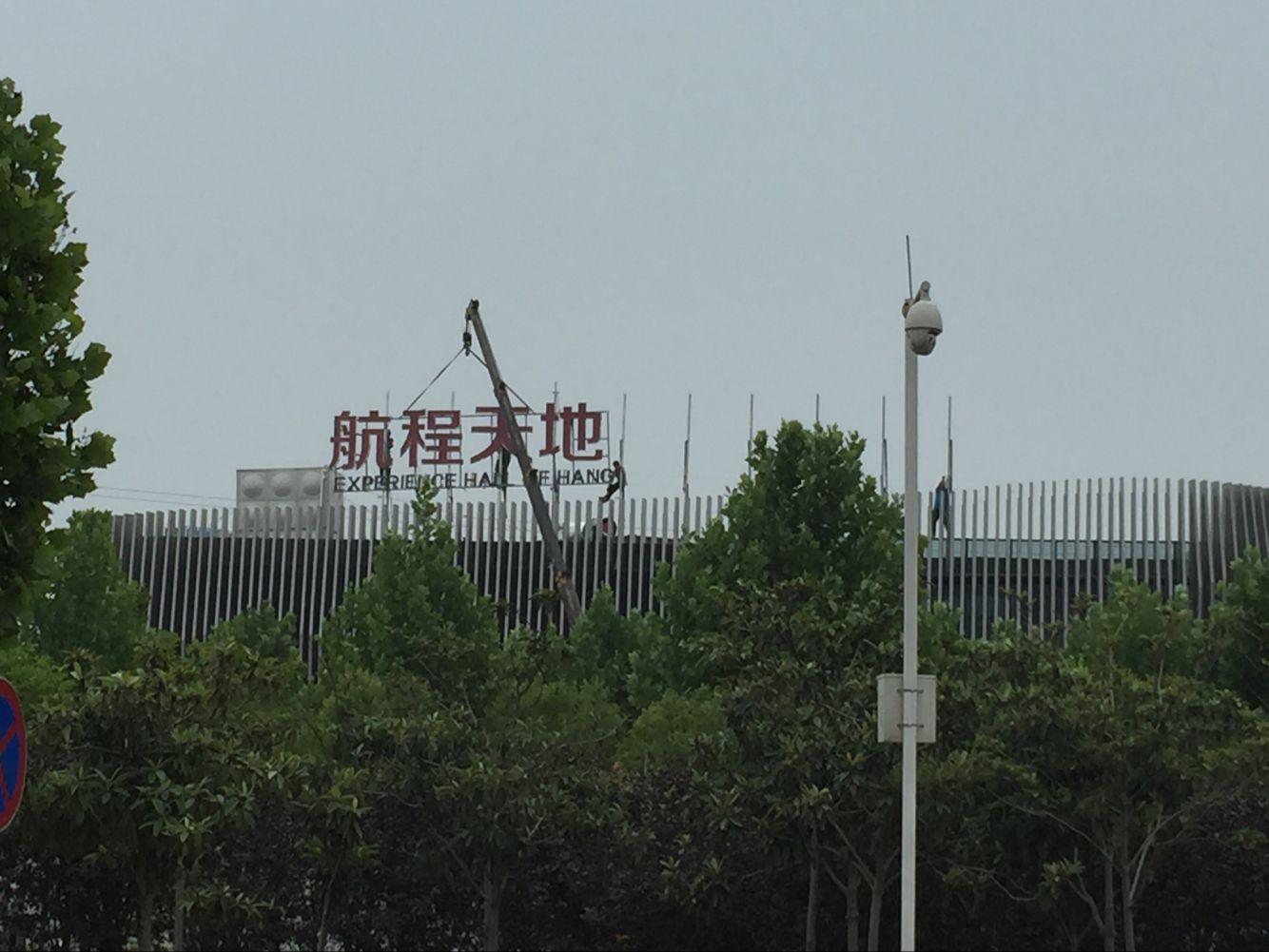 楼顶发光字工程|大型楼顶发光字工程-河南宝翔广告有限公司