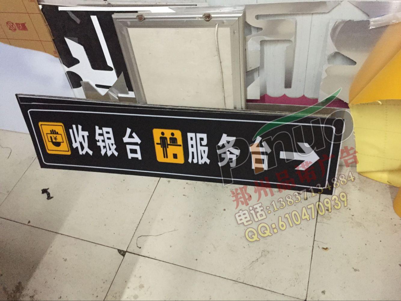 标识标牌|标识标牌系列-河南宝翔广告有限公司