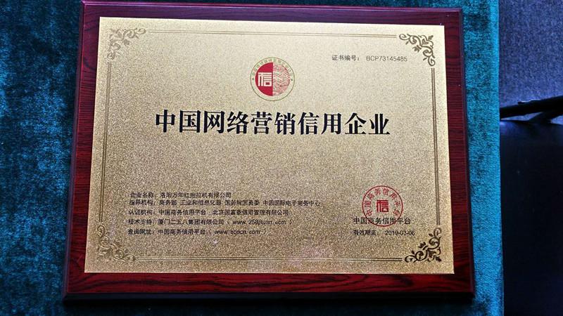 中国网络营销信用企业牌匾