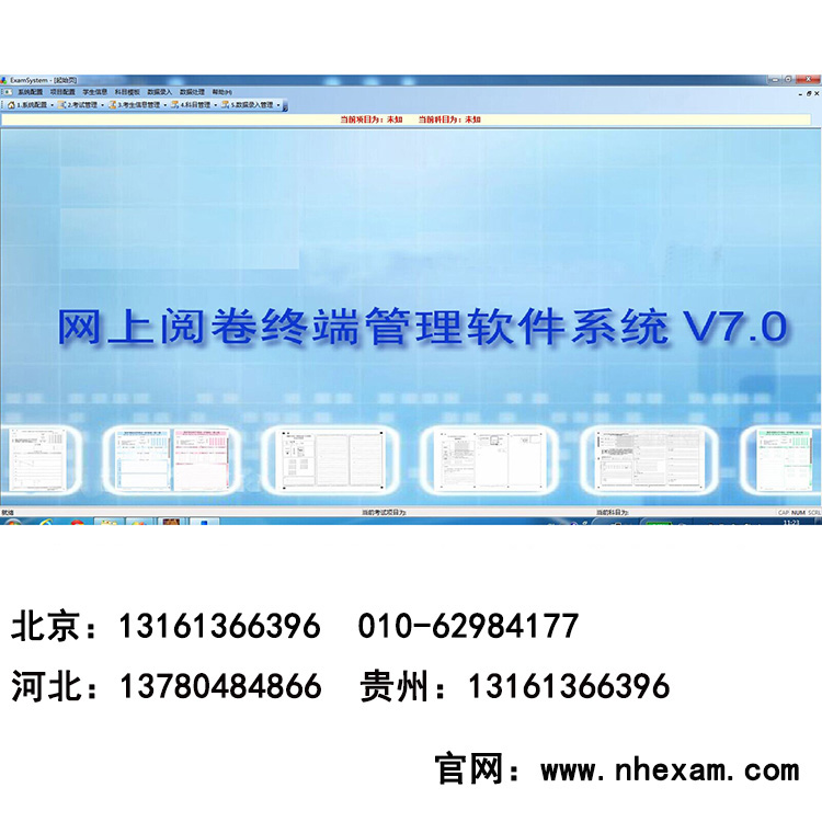 四川电脑阅卷系统登录下载 电脑阅卷系统厂商|新闻动态-河北文柏云考科技发展有限公司