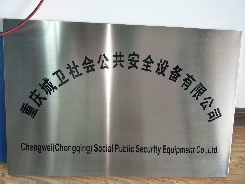 腐蚀牌|标识标牌-重庆金巨和文化传播有限公司