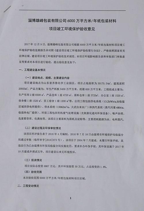 檢測報告|新聞動態-淄博AG亞遊集團進不去包裝有限公司
