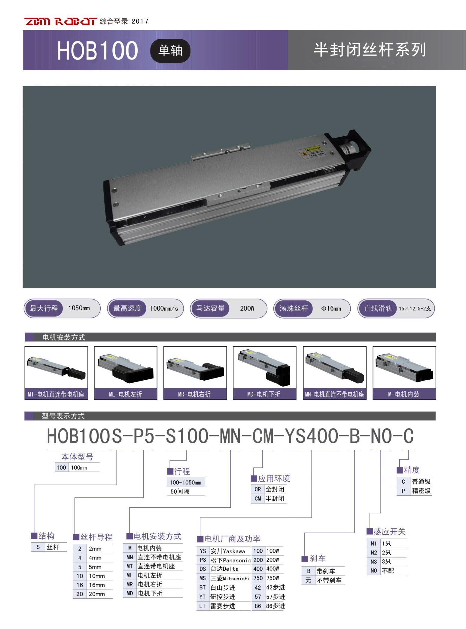 HOB100S-CM|半封闭丝杆模组-365体育投注英超欧冠