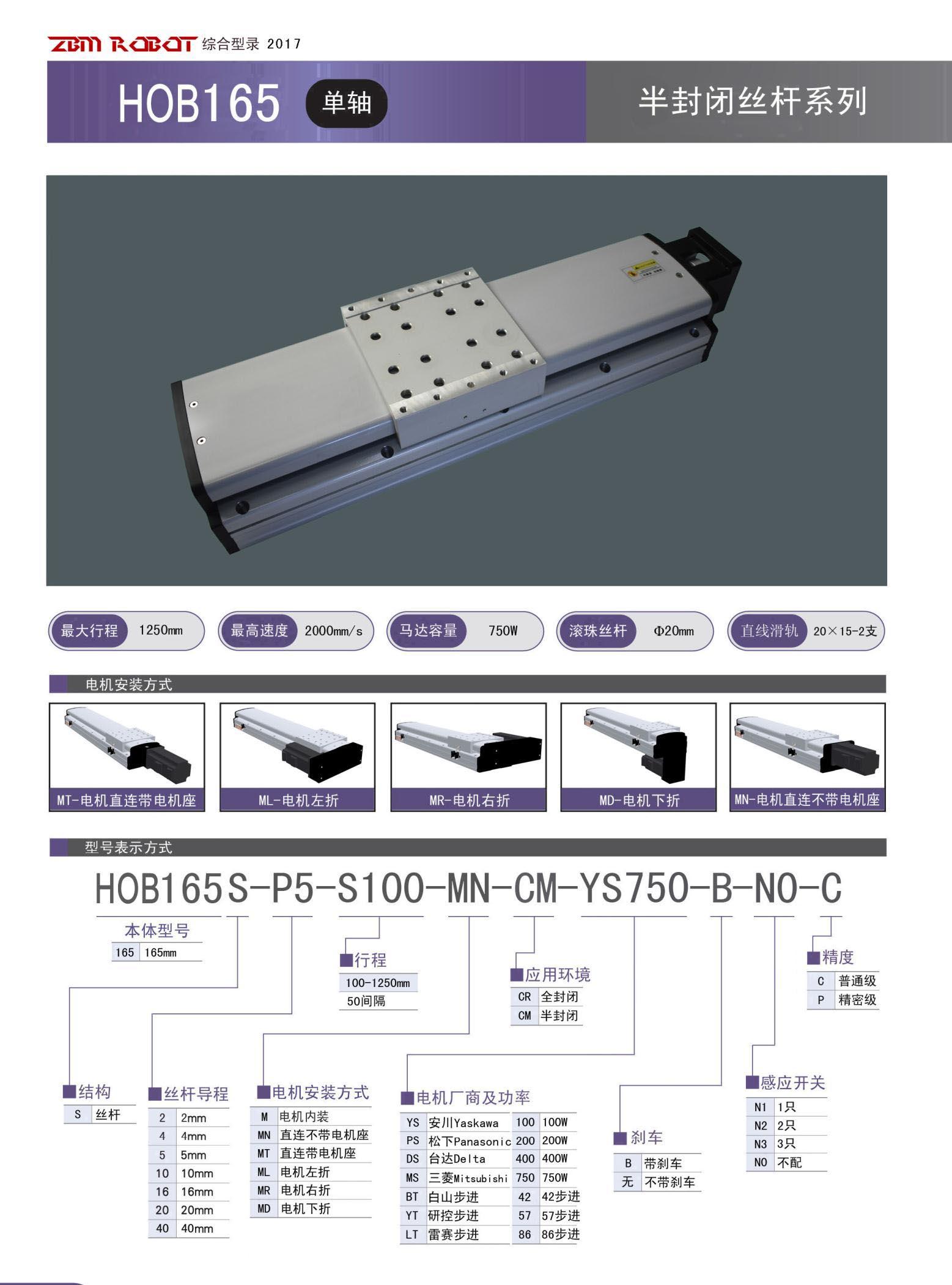 HOB165S-CM|半封闭丝杆模组-深圳市鸿博智能装备有限公司