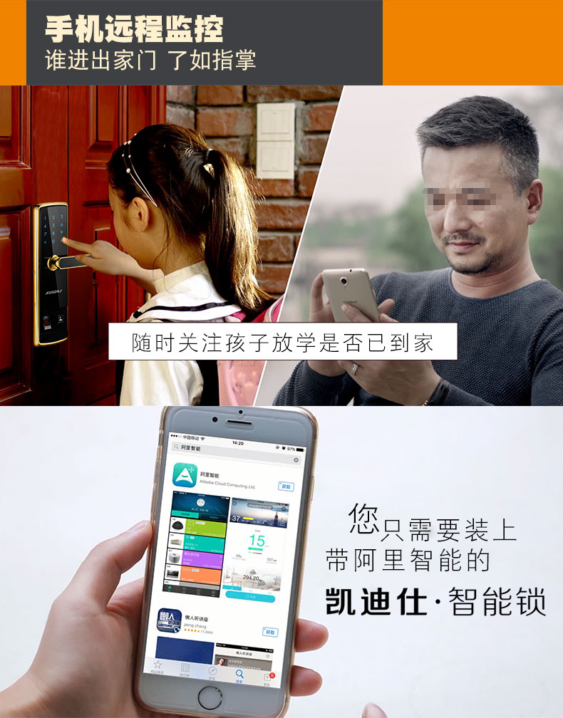 重慶智能指紋密碼鎖5155型凱迪仕指紋鎖設計 圖片 價格 廠家 公司