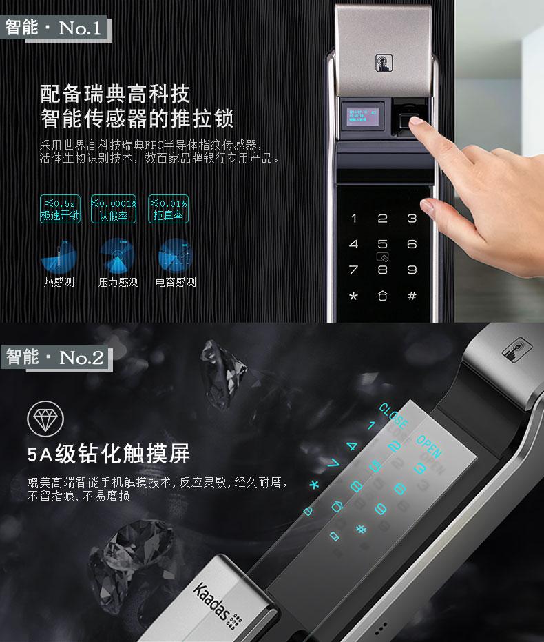 重慶推拉式云智能鎖K7凱迪仕指紋鎖設計|圖片|價格|廠家|公司