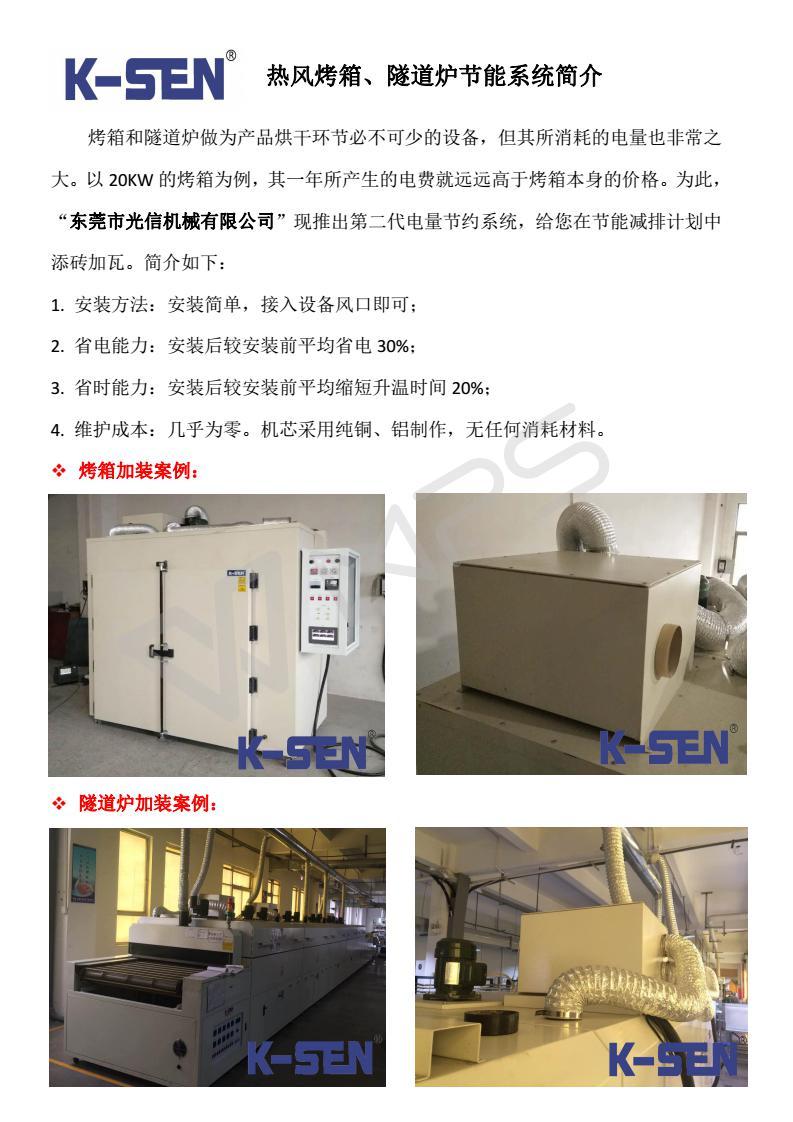 烤箱节能系统介绍_01.jpg