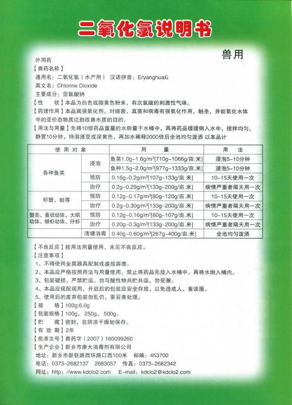 水产雷电竞app苹果下载6说明书.jpg