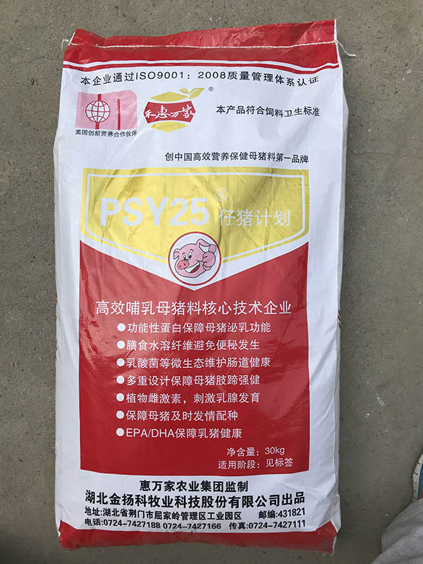 PSY25仔猪计划.jpg