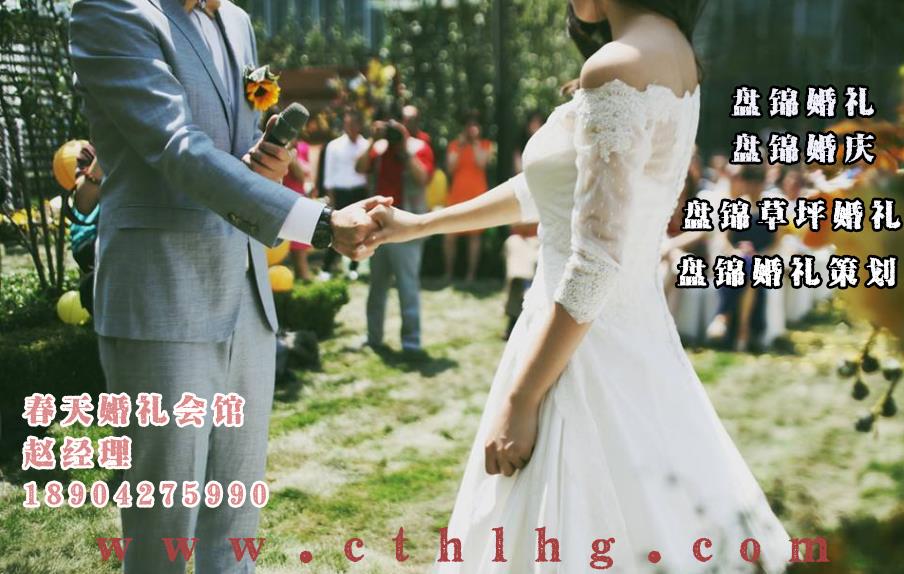 盘锦婚庆公司