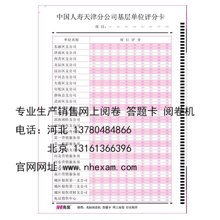 宁都标准答题卡 标准答题卡价格-销售公司|行业资讯-河北省南昊高新技术开发有限公司