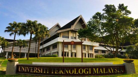 马来西亚理工大学