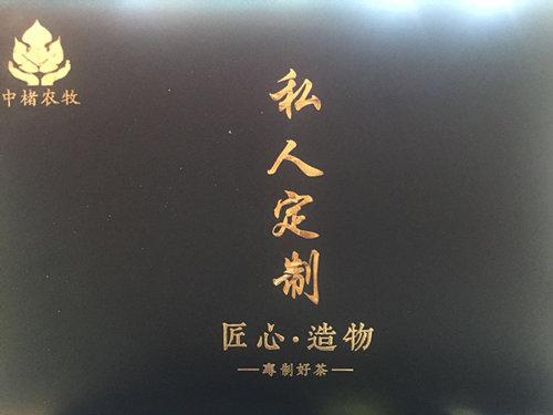 雜交構樹|雜交構樹苗-楮茶/構樹茶-陜西中楮農牧生態科技有限責任公司