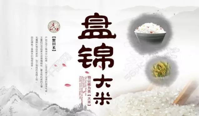 盘锦绿色大米