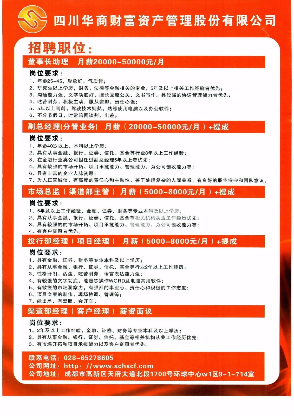 招聘|公司资讯-四川华商财富资产管理股份有限公司