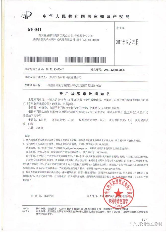本公司湿固化无溶剂环氧涂料专利申请获得受理|行业资讯-郑州久新材料科技有限公司