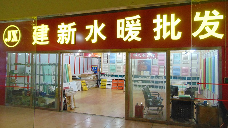 公司下屬商店|公司下屬商店-廊坊市建新水暖有限公司