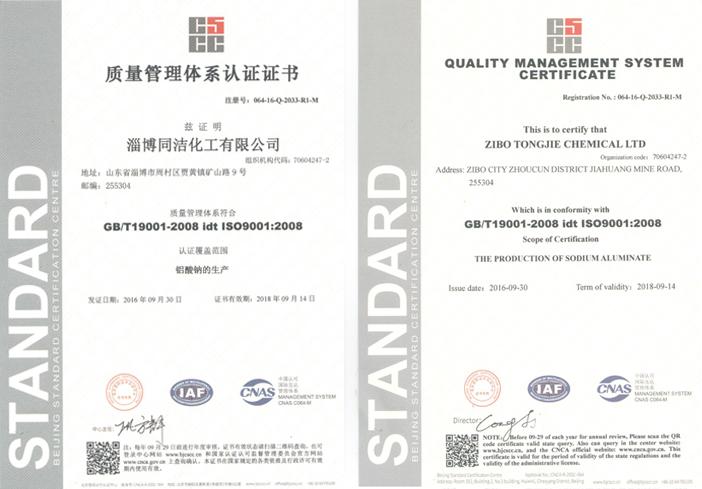 企业荣誉 单页-江西景德镇鼎信新材料有限公司