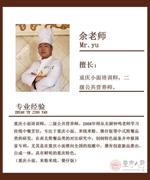 余老师 (小面培训师)_重庆火锅培训学校