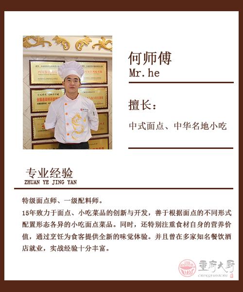 何老师_重庆火锅培训学校
