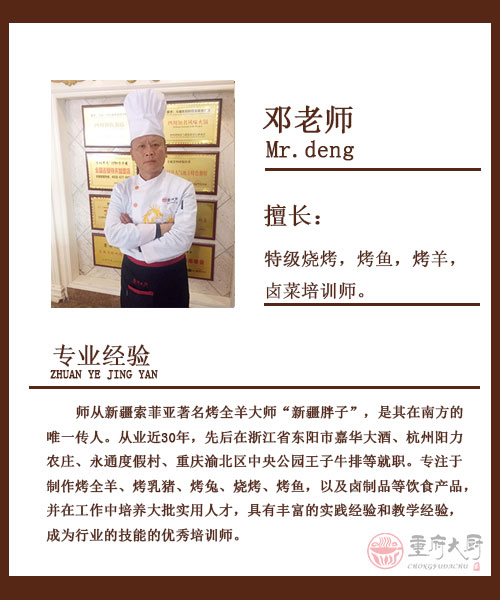 邓老师_重庆火锅培训学校