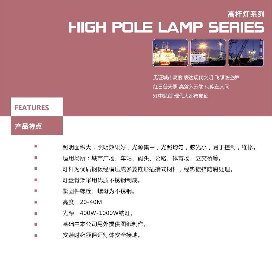 升降式LED高杆灯|高杆灯-沈阳市宏耀伟业灯具制造有限公司