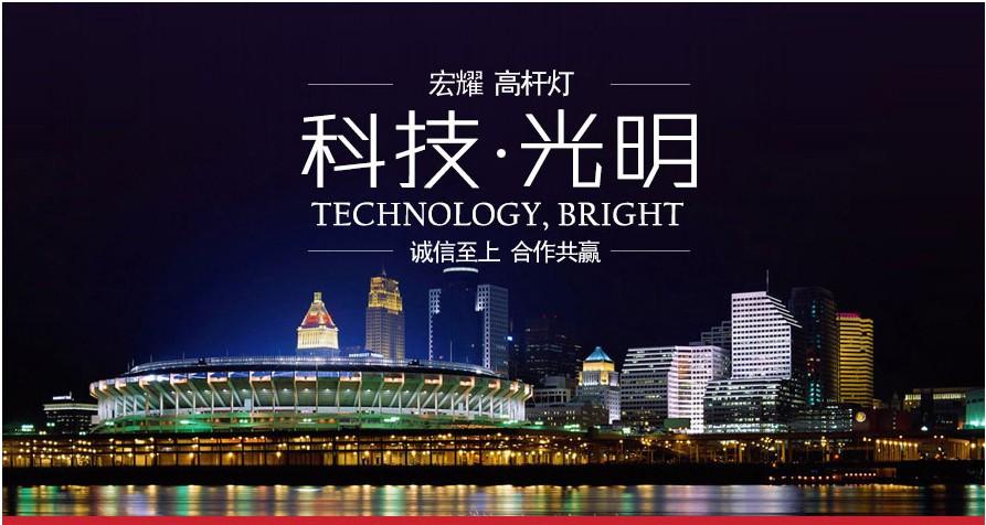 高杆灯介绍|高杆灯-沈阳市宏耀伟业灯具制造有限公司