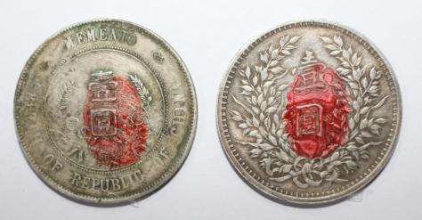 钱币一组:民国3年丨孙小头纪念币|古玩钱币-泉州鼎尚文化艺术品有限公司