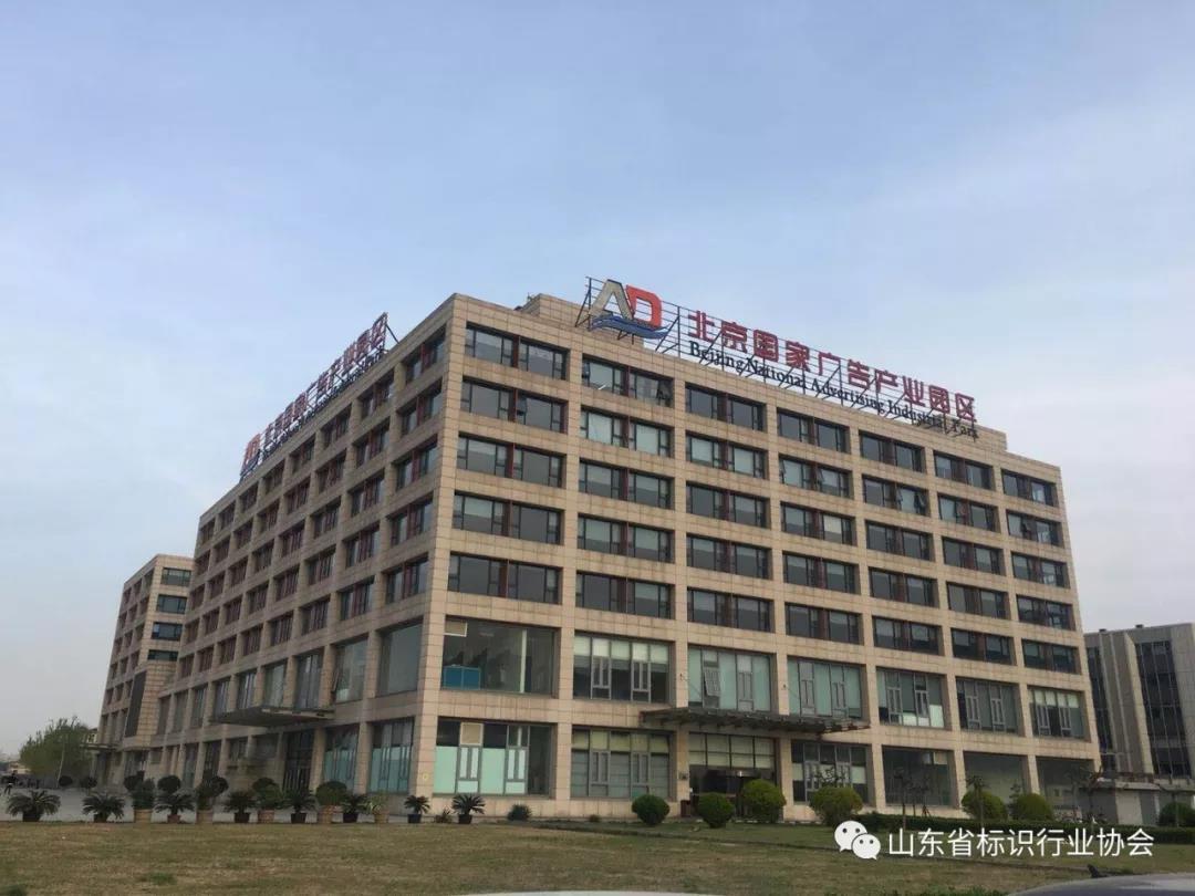 热烈祝贺中国广告标识行业跨界发展研讨会胜利召开 行业新闻-山东省标识行业协会