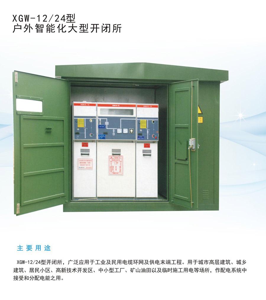 XGW-12/24型戶外智能化大型開閉所