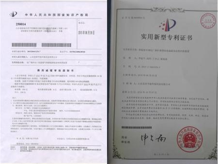实用新型专利证书(四)