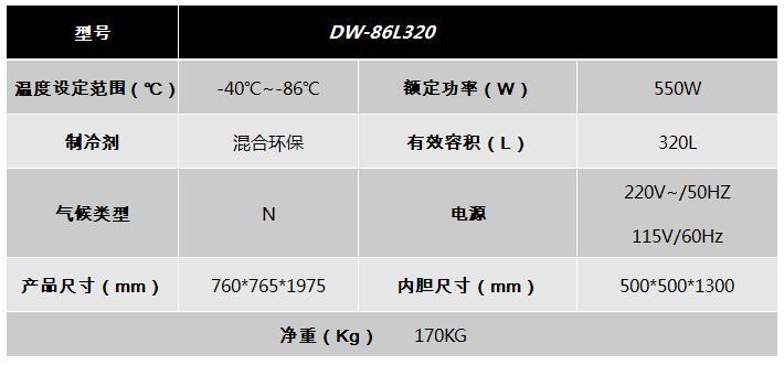 DW-86L320.jpg