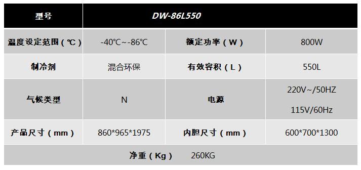 DW-86L550.jpg