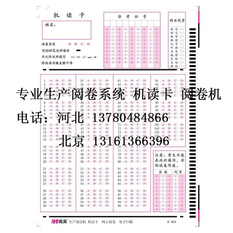 越西县南昊答题卡品质可靠 答题卡展示|新闻动态-河北省南昊高新技术开发有限公司