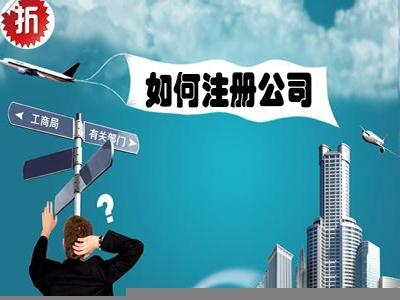 公司注册需要的材料详解_重庆公司注册|会计代账