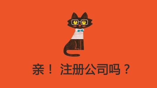 重庆公司注册需要多少钱_重庆公司注册|会计代账