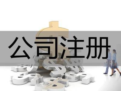 外贸公司注册需要的材料_重庆公司注册 会计代账